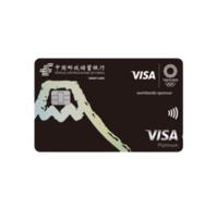 Postal Savings Bank of China 邮政储蓄银行 奥运系列 信用卡白金卡 VISA版