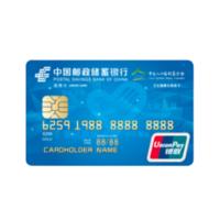 Postal Savings Bank of China 邮政储蓄银行 卫生健康志愿者系列 信用卡金卡