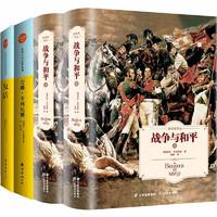 《战争与和平+复活+安娜卡列宁娜》 (全4册)