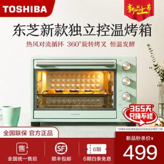 TOSHIBA 东芝 VD6350电烤箱家用多功能烘焙早餐机蛋糕独立控温35升大容量