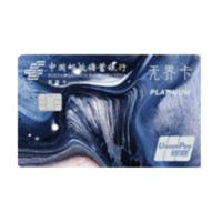 Postal Savings Bank of China 邮政储蓄银行 无界系列 信用卡白金卡