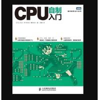 《CPU自制入门 》(水头一寿著)