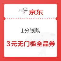 京东 领券中心省钱包 内含105-5元京东全品券