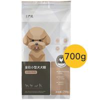 YANXUAN 网易严选 鸡肉味小型犬全阶段狗粮 700g