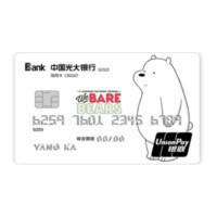 CEB 中国光大银行 咱们裸熊系列 信用卡金卡 国民老公白熊版