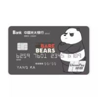 CEB 中国光大银行 咱们裸熊系列 信用卡金卡 萌萌宅熊猫版