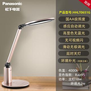 松下(Panasonic)台灯国AA级减蓝光护眼台灯致婉系列
