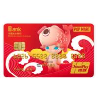 CEB 中国光大银行 泡泡玛特主题系列 信用卡菁英白金卡 锦鲤主题版