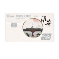 CEB 中国光大银行 红色星火系列 信用卡金卡 淮安主题版