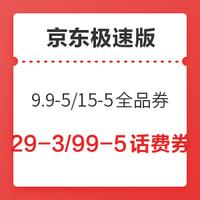 京东极速版 工厂货频道 满9.9-5元/满15-5元全品券限时领取
