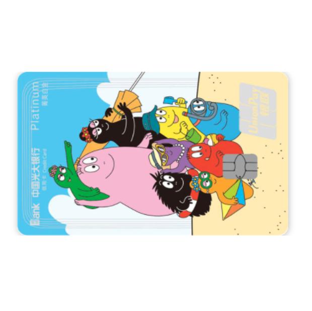 CEB 中国光大银行 巴巴爸爸主题系列 信用卡菁英白金卡 全家福版