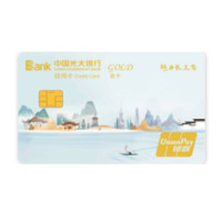 CEB 中国光大银行 魅力长三角主题系列 信用卡金卡