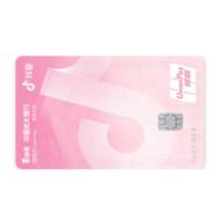 CEB 中国光大银行 抖音联名系列 信用卡菁英白金卡 香槟粉版