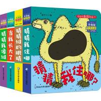 京东PLUS会员 : 《猜猜我是谁奇妙洞洞书》(全4册) +凑单品