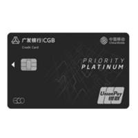 CGB 广发银行 中国移动生态联名系列 信用卡精英白金卡