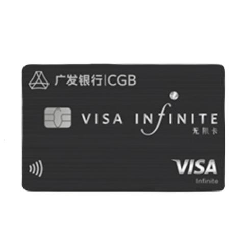 CGB 广发银行 尊旅系列 信用卡顶级卡 无限卡版