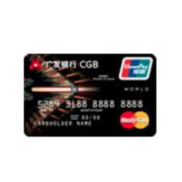 CGB 广发银行 无限系列 信用卡顶级卡 万事达版