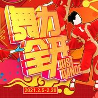 国行NS《舞力全开》春节活动开启,《最炫民族风》免费热舞!