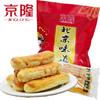 京隆牛舌饼500g北京特产零食小吃特色甜咸传统椒盐饼散装糕点心
