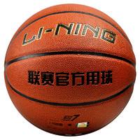 李寧 LI-NING CBA聯賽官方比賽籃球室內外兒童成人7號PU藍球 LBQK443-1