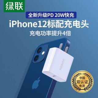 绿联 PD20W充电器 通用苹果iPhone12/11Pro/XsMax/XR/8/小米11手机iPad平板兼容18W快充头 Type-C数据线插头 *9件