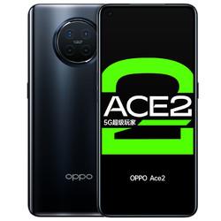 OPPO  Ace 2 5G智能手机 12GB+256GB
