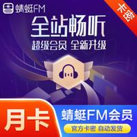 蜻蜓FM 超级会员 月卡