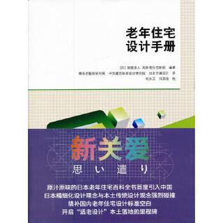 中国建筑工业出版社 老年住宅设计手册 (日)财团法人 9787112135752 室内设计/装潢