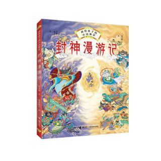 封神漫游记/画给孩子的中国神话