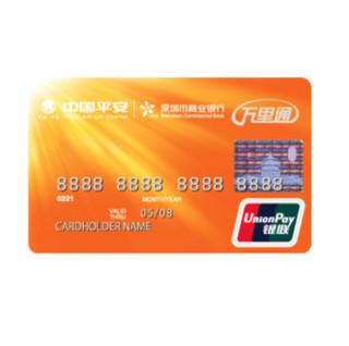 PING AN BANK 平安银行 万里通系列 信用卡普卡