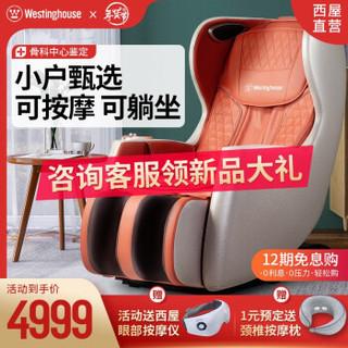 美国西屋(Westinghouse)Q3多功能按摩椅家用全身电动揉捏沙发迷你小型SL导轨省空间送老人