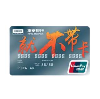 PING AN BANK 平安银行 不带卡系列 信用卡普卡