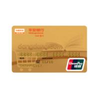 PING AN BANK 平安银行 当当联名系列 信用卡金卡