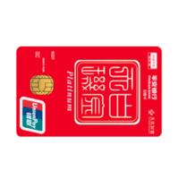 PING AN BANK 平安银行 白金天玑系列 信用卡白金卡