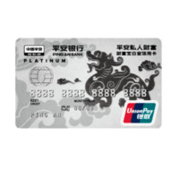 PING AN BANK 平安银行 财富宝系列 信用卡白金卡