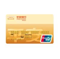 PING AN BANK 平安银行 发展系列 信用卡金卡