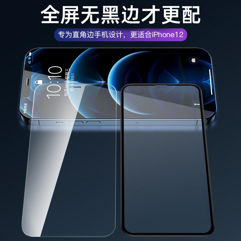 倍思 iPhone12钢化膜苹果12promax手机12pro全屏覆盖适用于12mini防摔全包边ip十二蓝光防爆max保护贴膜12膜