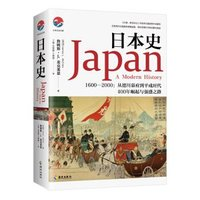 《日本史:1600-2000 从德川幕府到平成时代》