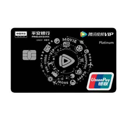 PING AN BANK 平安银行 腾讯视频VIP系列 信用卡白金卡