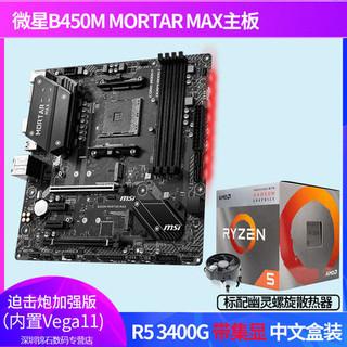 AMD锐龙R5 3400G盒搭微星B450M/A320/X570CPU主板套装带集显 游戏