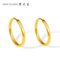 CHOW TAI SENG 周大生 G0FC0159 黄金耳环 1.05g