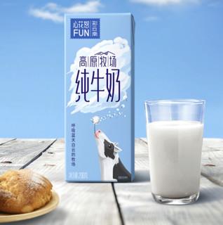 xuelan 雪兰 心花怒FUN 高原牧场 纯牛奶 原味