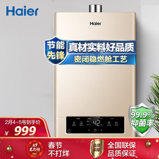 Haier 海尔 海尔(Haier)12升燃气热水器天然气 密闭稳燃舱三分段燃热节能省气低水压启动家用JSQ24-UT(12T)