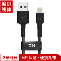 ZMI 紫米MFi认证苹果数据线2m编织线手机充电线支持iphone6s/7/7P/8/8P/X/XS/XR/X MAX/SE/ipad AL833黑色