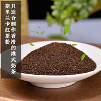 茶粉锡兰红茶CTC港式丝袜奶茶原料斯里兰卡进口红茶粉奶茶专用茶粉丝袜奶茶粉 1000克试用装