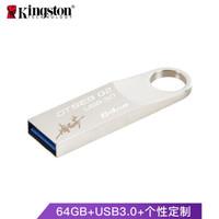 金士顿(Kingston)64GB USB3.0 U盘 DTSE9G2  银色 高速读写 个性化自定义定制