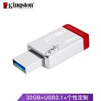 金士顿(Kingston)32GB USB3.1 U盘 DT50 红色 金属外壳 个性化自定义定制