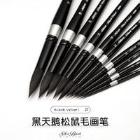 美国Black Velvet黑天鹅水彩笔4号6号8号10号专业松鼠毛水彩画笔手绘动物毛圆头尖头水彩毛笔绘画勾线笔3000S