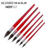 澳洲Alvaro阿尔瓦罗红胖子松鼠毛水彩笔117水彩画笔NEEF刷子板刷/水彩毛笔大师级国画水彩颜料动物毛水彩笔