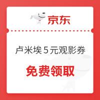 京东PLUS会员: 卢米埃影城 5元观影立减券